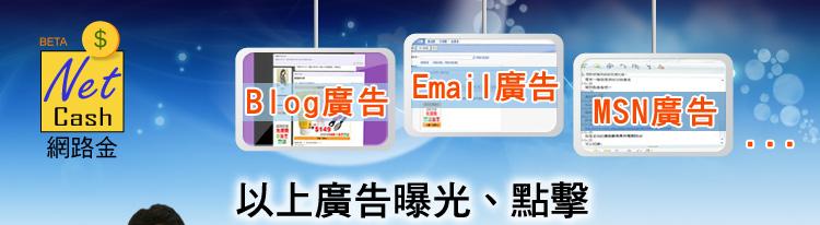 Blog廣告、Email廣告、MSN廣告,以上廣告曝光、點擊,通通免費。廣告沒成交絕不收費,節省80%行銷成本。